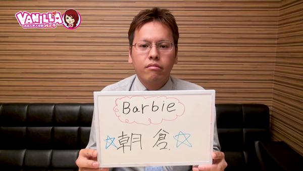 バービーのバニキシャ(スタッフ)動画