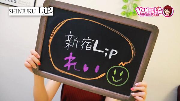 新宿Lip(リップグループ)のバニキシャ(女の子)動画