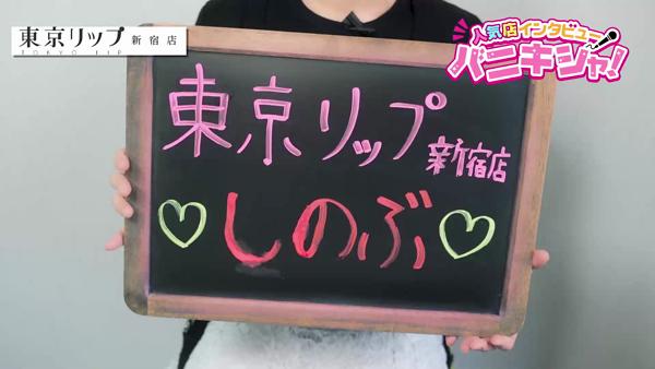 東京リップ 新宿店(旧:新宿Lip)に在籍する女の子のお仕事紹介動画