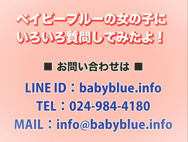 ベイビーブルーのお仕事解説動画