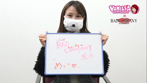 イエスグループ熊本 BADCOMPANYのバニキシャ(女の子)動画