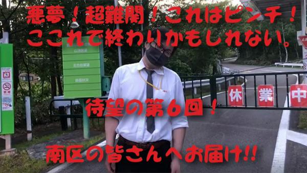 BAD COMPANY 札幌(札幌YESグルー...の求人動画