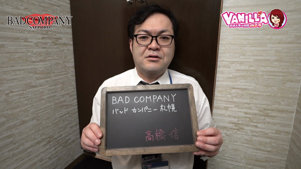 BAD COMPANY 札幌(札幌YESグループ)のスタッフによるお仕事紹介動画