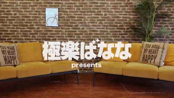 極楽ばなな池袋店のお仕事解説動画
