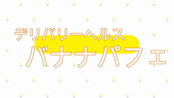 バナナパフェのお仕事解説動画