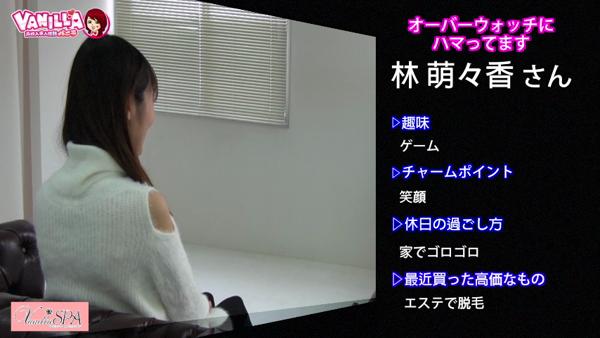 バニラスパ 日本橋店のバニキシャ(女の子)動画
