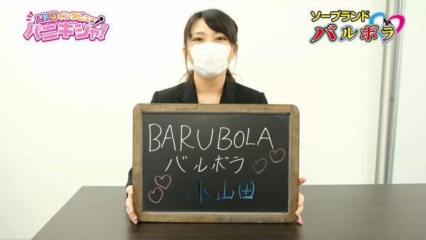 BARUBOLA-バルボラ-のスタッフによるお仕事紹介動画