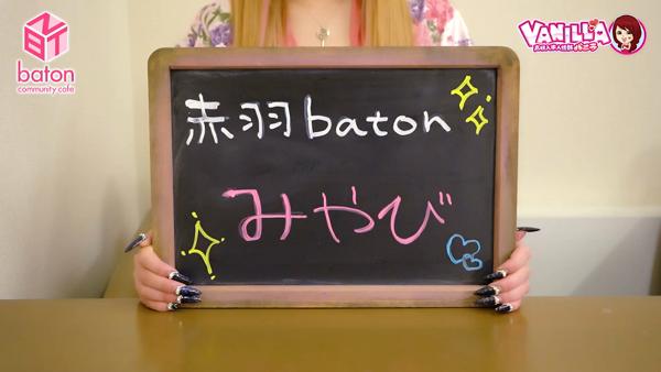 batonに在籍する女の子のお仕事紹介動画