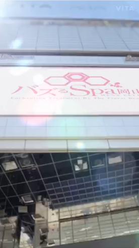 バズるspa 岡山のお仕事解説動画