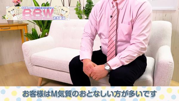 BBW 名古屋店のお仕事解説動画