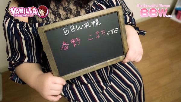 BBW札幌に在籍する女の子のお仕事紹介動画