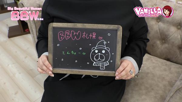 BBW札幌のスタッフによるお仕事紹介動画