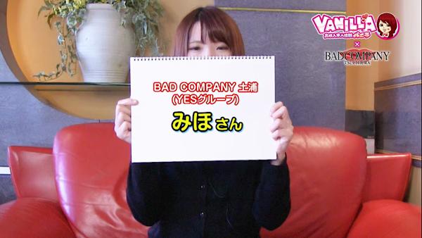 BAD COMPANY 土浦 YESグループのバニキシャ(女の子)動画
