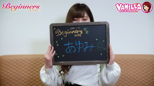 Beginners KOBE(ビギナーズ神戸)に在籍する女の子のお仕事紹介動画