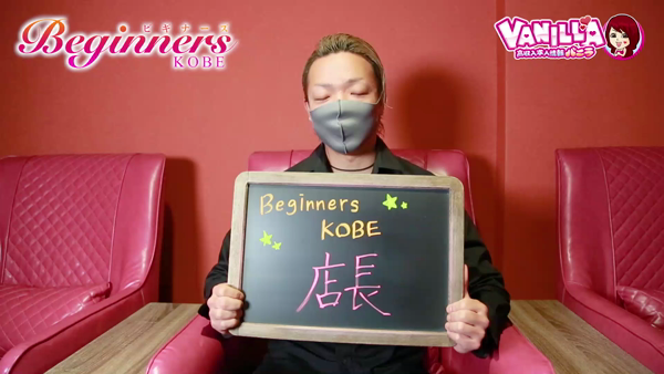 Beginners KOBE(ビギナーズ神戸)のスタッフによるお仕事紹介動画