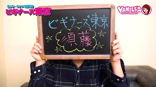 ビギナーズ東京のスタッフによるお仕事紹介動画