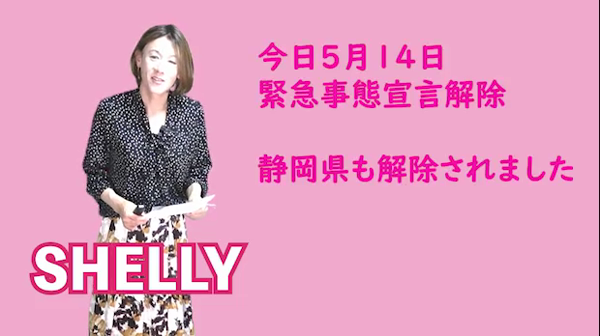 BELLAGIO TAKE2のお仕事解説動画