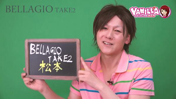 BELLAGIO TAKE2のバニキシャ(スタッフ)動画