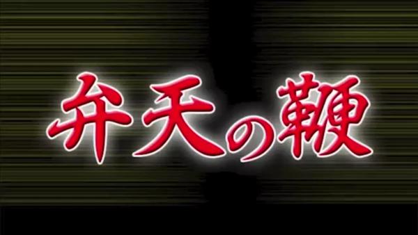 弁天の鞭のお仕事解説動画