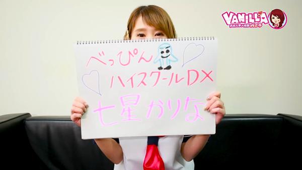 べっぴんハイスクールDXのバニキシャ(女の子)動画
