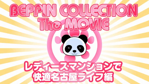 べっぴんコレクションの求人動画