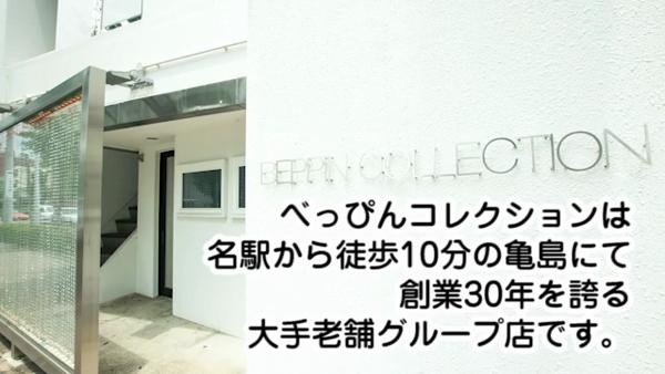 べっぴんコレクションのお仕事解説動画