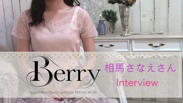 Berry(ベリー)の求人動画
