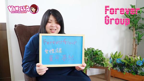 バーニングハート(Forever Group)の求人動画