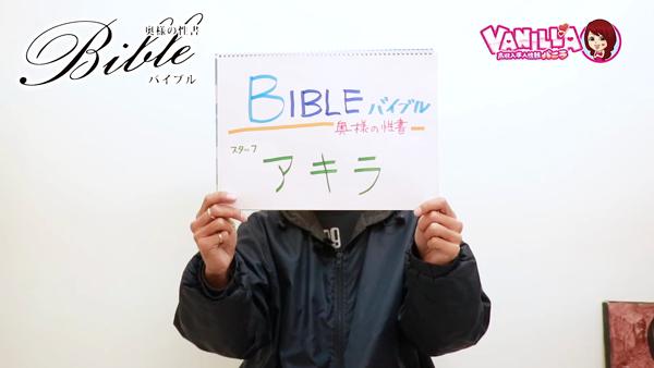 BIBLEバイブル~奥様の性書~のスタッフによるお仕事紹介動画