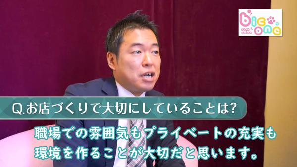 ビックワンのお仕事解説動画