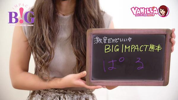 激安だけどいい女!「BIG IMPACT熊...の求人動画