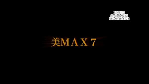 美MAX7の求人動画