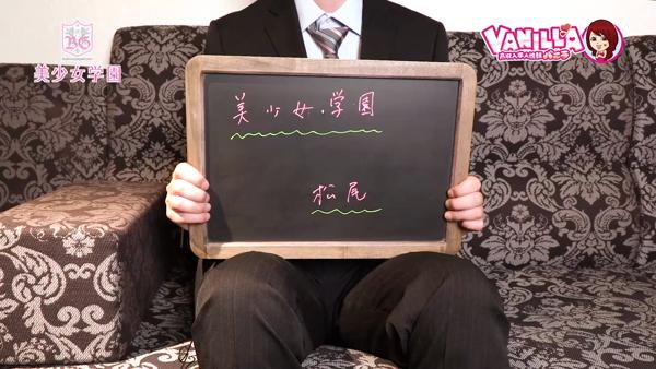 美少女学園のスタッフによるお仕事紹介動画