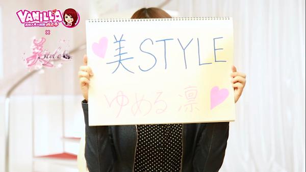 美 STYLE(ビ スタイル)のバニキシャ(女の子)動画
