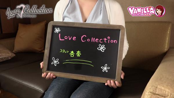 Fukuyama Love Collectionのバニキシャ(スタッフ)動画