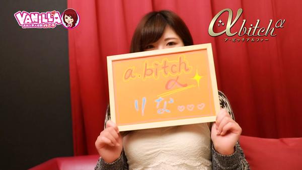 a.bitch αに在籍する女の子のお仕事紹介動画