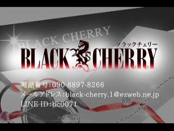 ブラックチェリーの求人動画