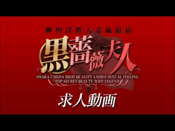 黒薔薇夫人の求人動画