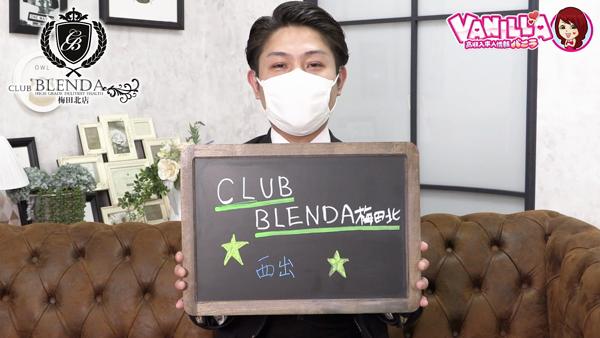 CLUB BLENDA(ブレンダ) 梅田北店のスタッフによるお仕事紹介動画