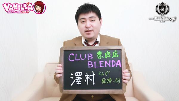 CLUB BLENDA(ブレンダ)奈良店のスタッフによるお仕事紹介動画