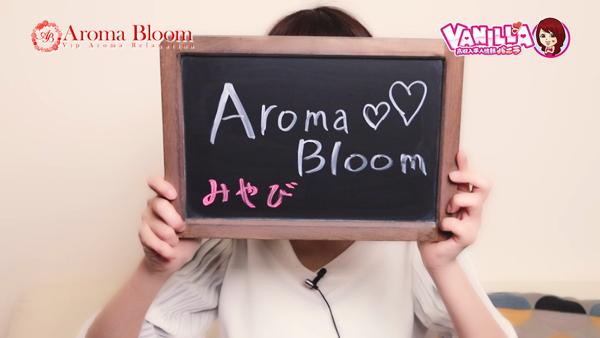 Aroma Bloom(アロマブルーム)に在籍する女の子のお仕事紹介動画