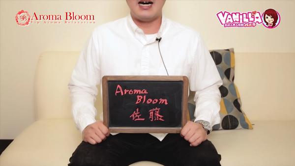 Aroma Bloom(アロマブルーム)のスタッフによるお仕事紹介動画