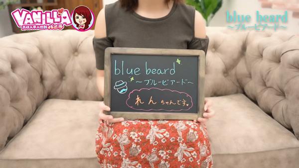 blue beard ~ブルービアード~の求人動画