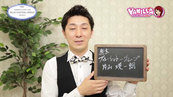 熊本ブルーシャトーグループのスタッフによるお仕事紹介動画