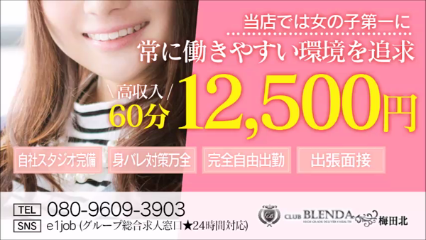 CLUB BLENDA(ブレンダ)梅田北店の求人動画