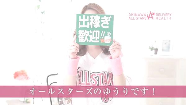 沖縄デリヘルRE:ALL STARSのお仕事解説動画