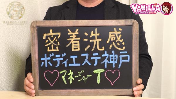 密着洗感ボディエステ神戸のバニキシャ(スタッフ)動画