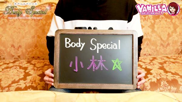 Body Special~ボディスペシャル~のスタッフによるお仕事紹介動画