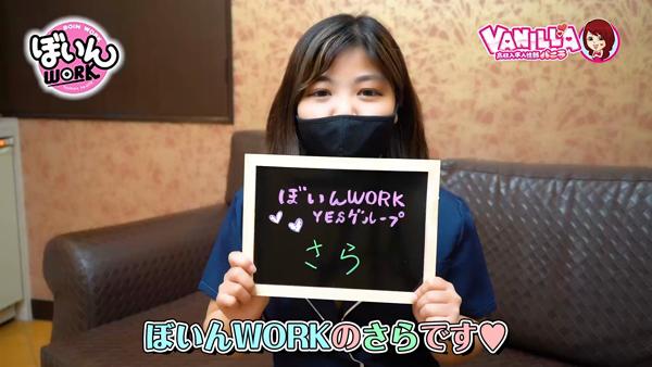 ぼいんWORK(YESグループ)に在籍する女の子のお仕事紹介動画