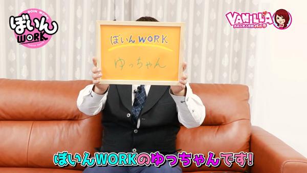 ぼいんWORK(YESグループ)のバニキシャ(スタッフ)動画